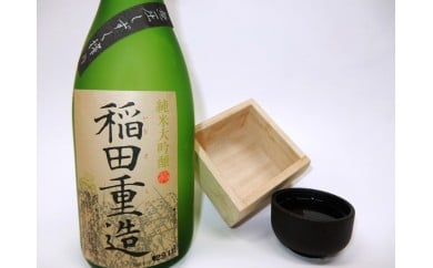 C0401 【日本酒(2本セット)】翁酒造の「純米大吟醸 稲田重造」