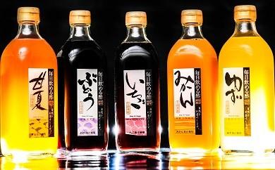 D-9 無添加・無着色・無香料!!「毎日飲める果実酢」 500ml×5本