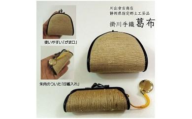 163 日本三大古布の1つ「葛布」の郷土工芸品 がま口&朱肉付き印鑑入れ