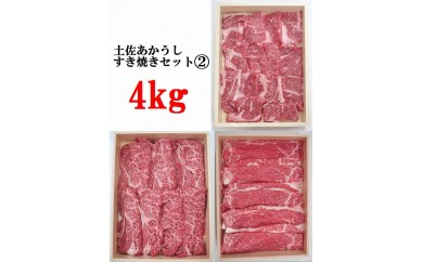 me037 土佐あかうしまるごとすき焼きセット2 寄付額65,000円