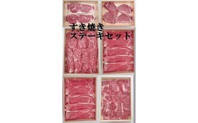 me039 土佐あかうし特選すき焼きステーキセット 寄付額100,000円