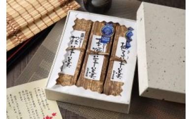 数量限定【R001】紅葉屋本舗竹皮包みようかん3本セット(本煉・柚子・桜)【60pt】