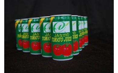 [J06]恵みたっぷりトマトジュース(有塩・無塩セット)