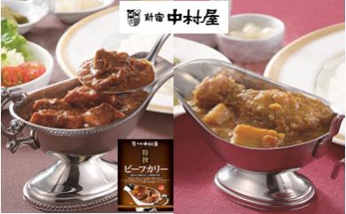 (492)新宿中村屋 特撰ビーフカリー&チキンカリーセット(災害応援協定記念品)