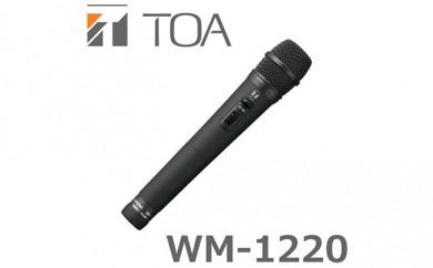 [№5809-0842]TOA 800MHz帯 ワイヤレスマイク WM-1220