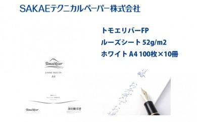 [№5809-0899]SAKAE テクニカルペーパー トモエリバー FP ルーズシート 52g/m2 ホワイト A4 100枚×10冊セット
