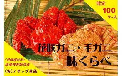 CB-03003 【北海道根室産】花咲ガニ・【北海道産】毛ガニの味比べ[244960]