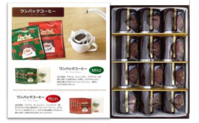 (496)ミカドコーヒー お手軽に飲めるワンパックコーヒー10枚と人気トリュフショコラ12個入セット(道の駅セレクション)
