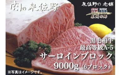 L003 黒毛和牛最高等級A-5サーロインブロック9000g(6ブロック)