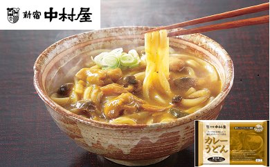 (494)新宿中村屋 スープが美味しい!新宿中村屋秘伝のスパイス香るカレーうどん(災害応援協定記念品)