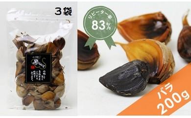 2ヶ月間長期熟成! 青森県産「黒にんにく」【バラ200g×3袋】