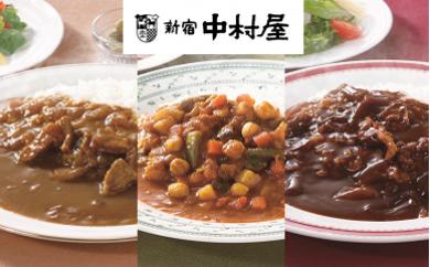 (490)新宿中村屋 プチカレー&プチハヤシセット(災害応援協定記念品)
