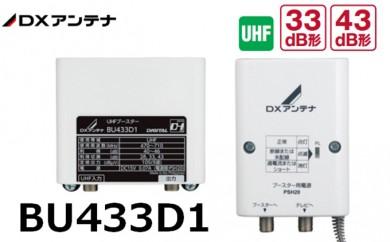 [№5809-0839]DXアンテナ UHFブースター BU433D1