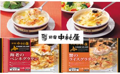 (493)新宿中村屋 海老のペンネグラタン&蟹のライスグラタンセット(災害応援協定記念品)