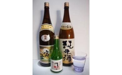 NB128 松山酒造の純米酒 他2本