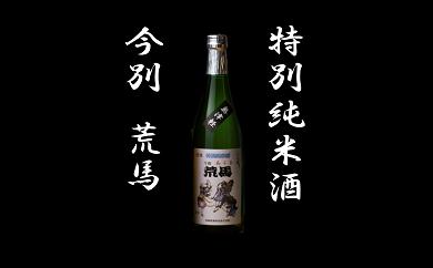 特別純米酒 今別荒馬