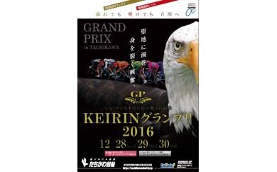 [№5700-0016]【クレジット限定】KEIRINグランプリ2016前夜祭招待券セット