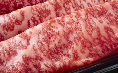 B-28 鹿児島県産 黒毛和牛サーロインしゃぶしゃぶ肉(A4等級)600g