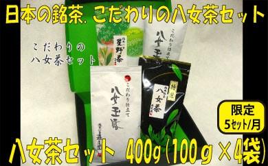 B022.日本の銘茶.こだわりの八女茶セット(限定5個/月)