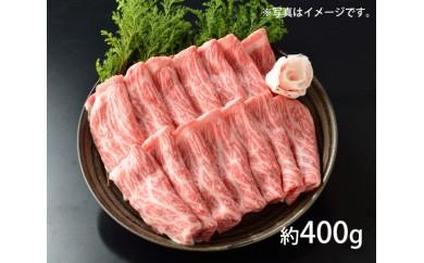 No.004 東浦町産最高級A5ランク黒毛和牛 カタ・バラ・モモ肉 すきしゃぶ用(約400g)