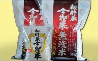無洗米のセット(きたくりん)