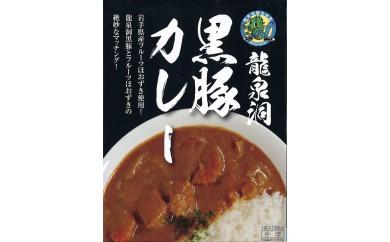 龍泉洞黒豚カレー 4食セット