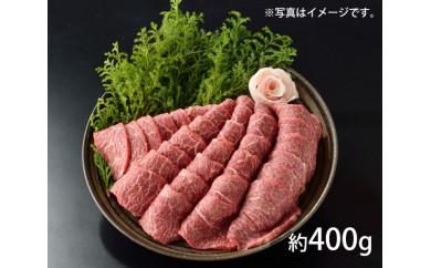 No.003 東浦町産最高級A5ランク黒毛和牛 カタ・バラ・モモ肉 焼肉用(約400g)