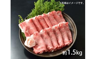 No.027 東浦町産最高級A5ランク黒毛和牛 ロース肉 すきしゃぶ用(約1.5kg)