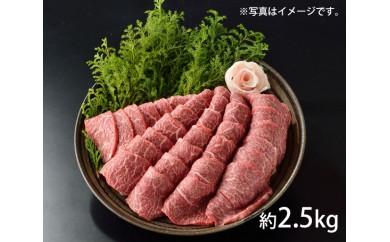 No.025 東浦町産最高級A5ランク黒毛和牛 カタ・バラ・モモ肉 焼肉用(約2.5kg)