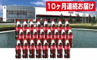[№5800-0051]【10ヶ月連続お届け】蔵王工場直送コカ・コーラ500ml×24本