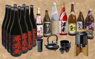 BR‐010 いちき串木野産焼酎を薩摩焼で堪能セット(沈壽官窯黒茶家さしむかい)