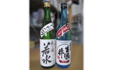No.017 新酒しぼりたて 720mlセット