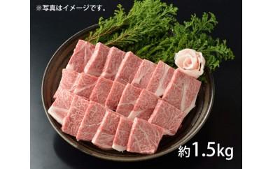 No.026 東浦町産最高級A5ランク黒毛和牛 ロース肉厚切り 焼肉用(約1.5kg)