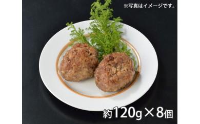 No.005 東浦町産最高級A5ランク黒毛和牛入黒毛和牛100%ハンバーグ(約120g×8個)