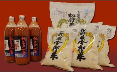 トマトジュース・お米詰め合わせセット