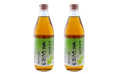 No.011 古式なたね油(東浦町産菜種100%) 520g入2本
