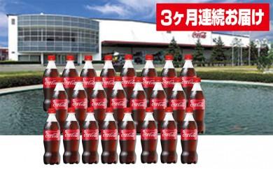 [№5800-0049]【3ヶ月連続お届け】蔵王工場直送コカ・コーラ500ml×24本