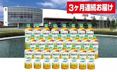 [№5800-0045]【3ヶ月連続お届け】蔵王工場直送 爽健美茶600ml×24本