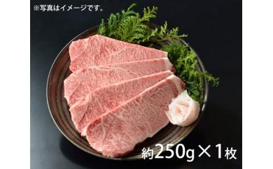 No.001 東浦町産最高級A5ランク黒毛和牛 サーロインステーキ(約250g×1枚)