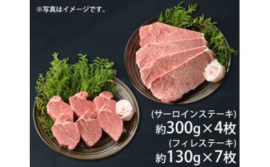 No.032 東浦町産最高級A5ランク黒毛和牛 サーロインステーキ(約300g×4枚)・フィレステーキ(約130g×7枚)