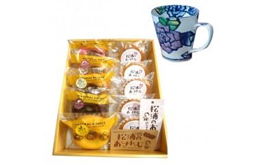 【B1-032】オレンジマドレーヌとカラフルな焼きドーナツの有田焼マグカップセット(バラ)