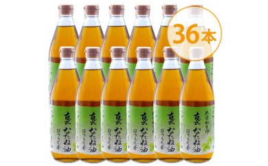 No.037 古式なたね油(東浦町産菜種100%) 520g入36本