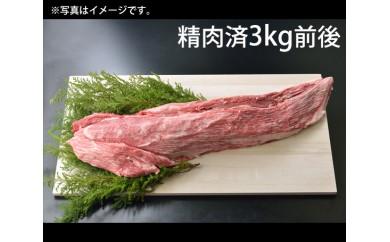 No.033 東浦町産最高級A5ランク黒毛和牛 フィレ肉まるごと1本(約3kg)