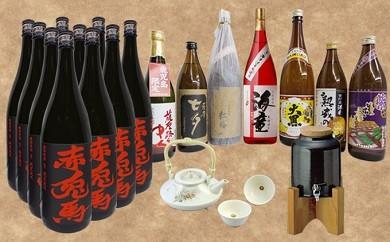 BR‐009 いちき串木野産焼酎を薩摩焼で堪能セット(沈壽官窯白千代香セット)