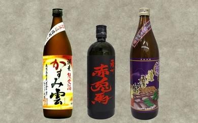 A-199 さつま芋焼酎・甘味あじわい3種セット