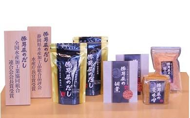 B0-91 水産庁長官賞受賞勝男屋詰合せ6品