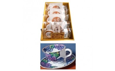 【B2-025】地元話題洋菓子店の厳選和洋菓子と有田焼手描きコーヒーカップ&ソーサー