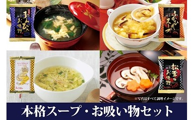 C5-99 至福の一杯4種のスープ64袋