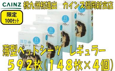 A074.Pet'sOne薄型ペットシーツ.592枚(レギュラーサイズ)