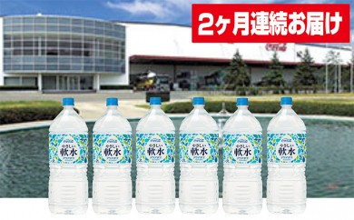 [№5800-0041]【2ヶ月連続お届け】工場直送やさしい軟水アクアボナ2L×6本